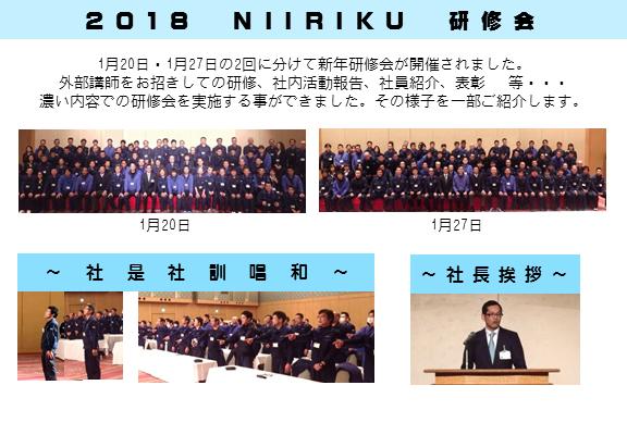 新年会(研修)