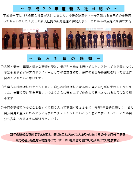 新年会(紹介表彰式)