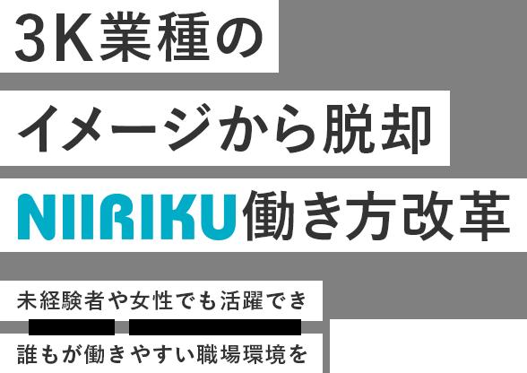 3K業種のイメージから脱却NIIRIKU働き方改革